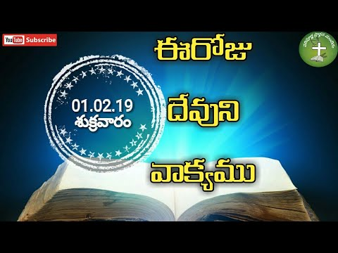 Daily Bible Verse In Telugu | Telugu Christian Messages | Telugu Jesus Messages