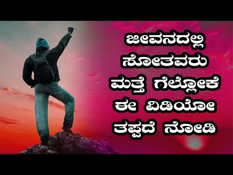 MOTIVATIONAL SPEECH VIDEO BY R.SHIVAYYA. never give up motivational video in kannada.