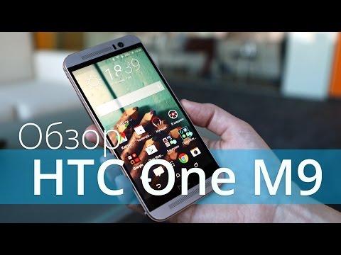 HTC One M9 - обзор нового флагмана с новой камерой