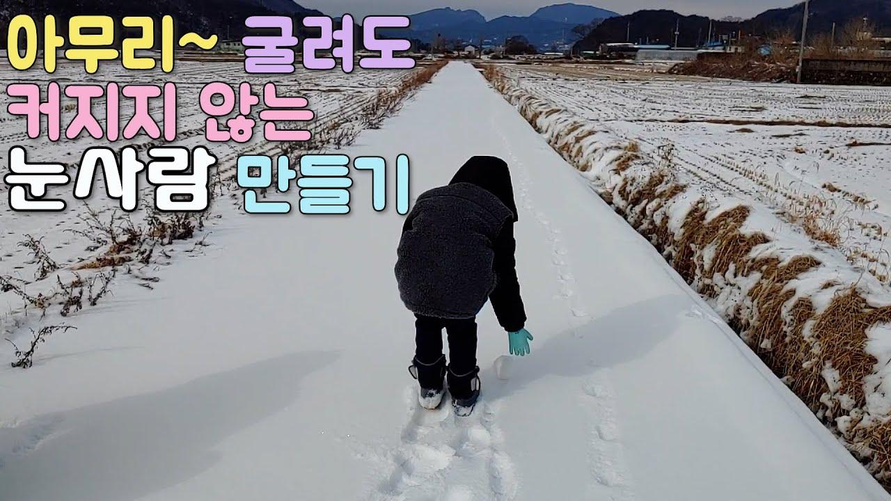 시골 겨울 또랑 123.(아무리~ 굴려도 커지지 않는 눈사람)