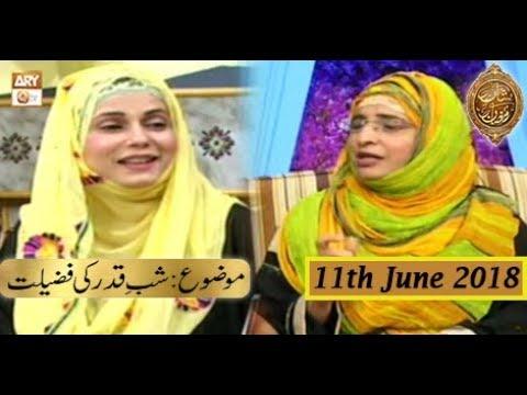 Naimat e Iftar - Segment - Ramzan Aur Khawateen - 11th June 2018  - ARY Qtv