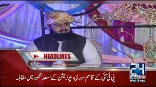 News Headlines | 7:00 PM | 15 Aug 2018 | 24 News HD