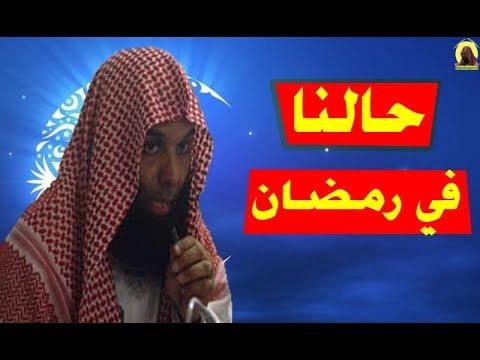 حالنا في رمضان !! مقطع مبكي الشيخ خالد الراشد thumbnail
