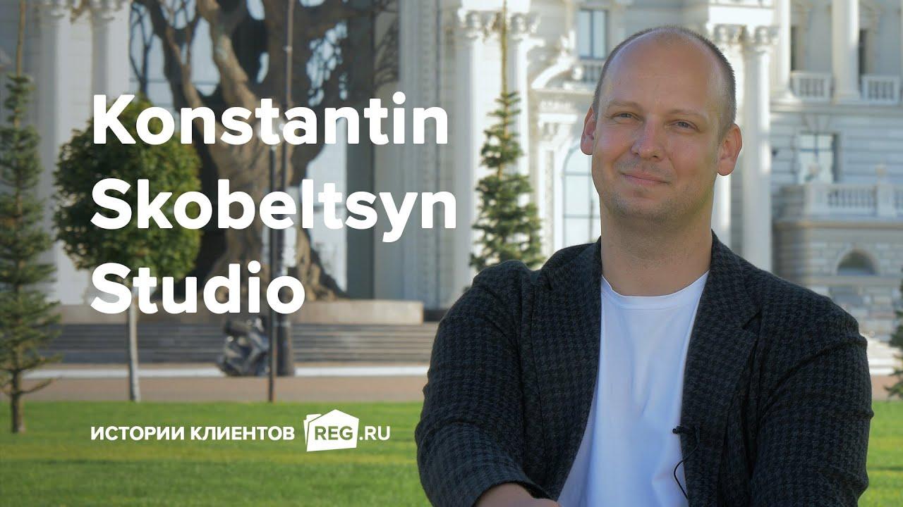 Истории клиентов REG.RU: Konstantin Skobeltsyn Studio