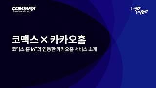 [코맥스] 코맥스 홈 IoT와 연동한 카카오홈 서비스 …