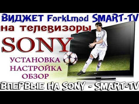 Установка виджета ForkLmod - на тв SONY с Smart TV !