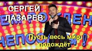 Сергей Лазарев- Пусть весь мир подождет