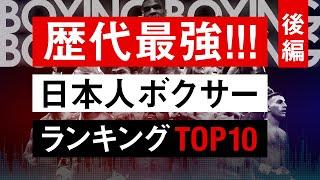 【ボクシングラジオ】[5〜1位] 歴代最強の日本人ボクサーランキングTOP10!! [後編]