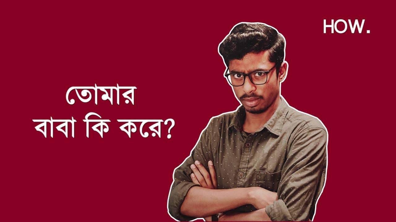 তোমার বাবা কি করে? | A message to our society | How!