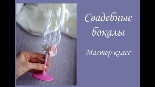 Свадебные бокалы своими руками мастер класс/бокалы для молодоженов мастер класс