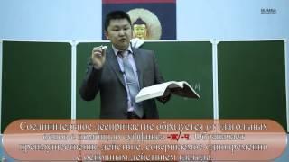 Уроки Калмыцкого языка. Урок тринадцатый
