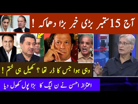 Aitzaz Ahsan Exposed Pmln | What Ecp Will Do With Imran Khan Govt Who is in Trouble Now | Fawad CH |