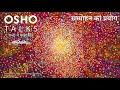 OSHO: Sammohan Ka Prayog