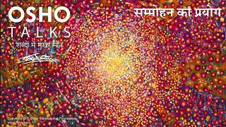 OSHO: सम्मोहन का प्रयोग Sammohan Ka Prayog