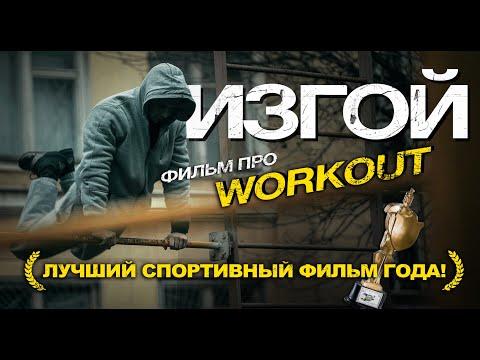 ИЗГОЙ – Лучший спортивный фильм года!🏆  Фильм про Workout, спорт, ЗОЖ - Видео онлайн