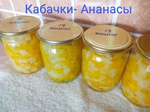 Рецепт: Кабачки-Ананасы\ Заготовки на зиму
