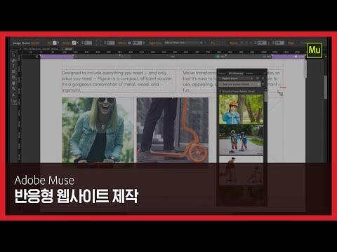 Adobe Muse를 활용해 반응형 웹사이트 간편하게 제작하기