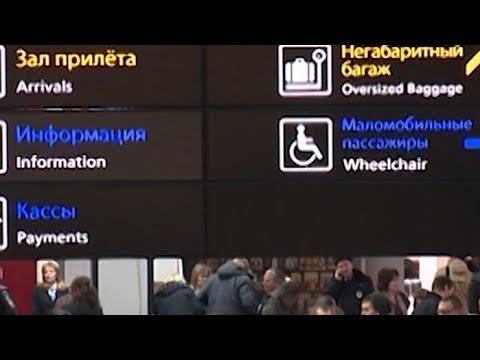 Сотни пассажиров остаются заложниками погоды в аэропорту Краснодара