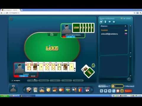 Видео Играть онлайн в дурака с людьми
