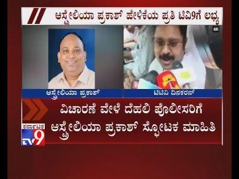 AIADMK ''Two-Leaves'' Symbol Row: VC Prakash Reveals ''He Transferred Rs 2 Crore from Chennai to Delhi