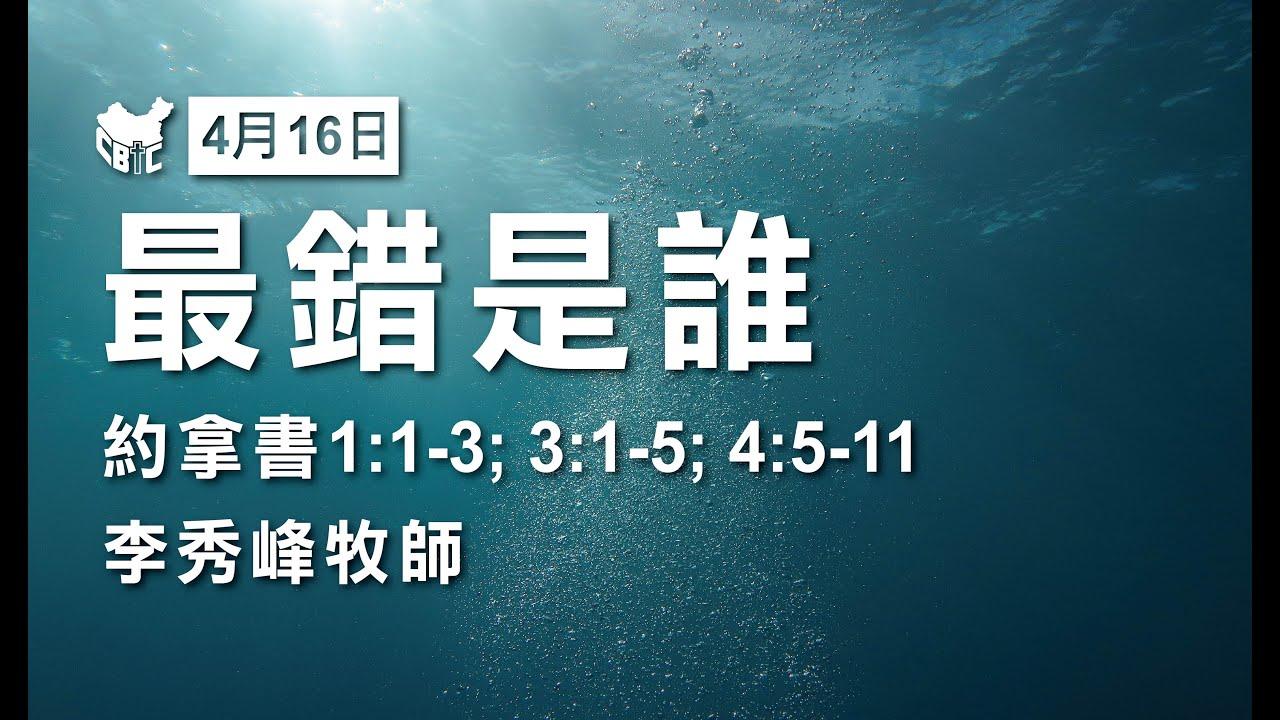 中國浸信會神學院2020年4月16日講道 - 李秀峰牧師 - YouTube