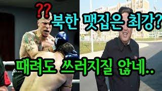 북한은 몇 대를 쳐 맞았을까?