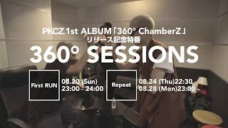 PKCZ® 1st ALBUM『360° ChamberZ』リリース記念特番 「360° SESSIONS」 ...