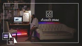 เก็บเธอไว้ (HIDE) l C/O GO! 【Official MV】