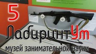 ЛабиринтуУм : Эпизод 5 : Санкт Петербург. Музей занимательной науки для детей. учись играй исследуй