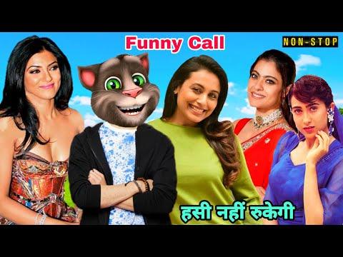 Download करिश्मा कपूर & काजोल & रानी मुखर्जी & सुष्मिता सेन Vs बिल्लू कॉमेडी। All hits Bollywood Song Old 90s