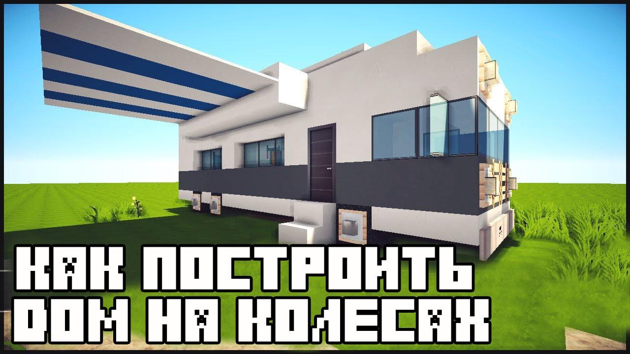 Майнкрафт как сделать дом на колесах