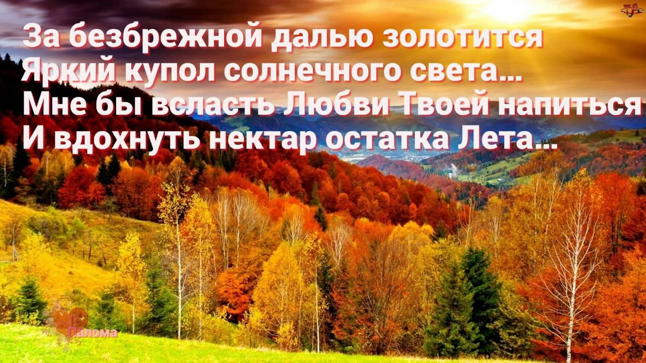 про осень стихи картинки