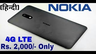 Nokia's Upcoming Feature Phone 2017 | TA-1017 | Price | Full Specifications