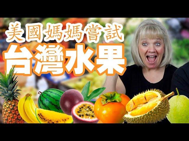 美國媽媽嘗試「台灣水果!」媽媽吃了榴蓮快吐了!// Taiwanese Fruits - [小貝米漿 #193]