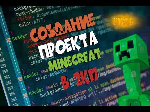 [Урок] Как создать свой проект Minecraft #2 [Лаунчер и клиенты]из YouTube · Длительность: 10 мин39 с