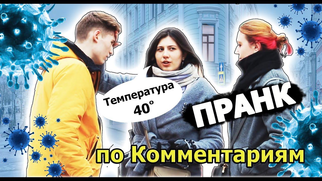 ПОТРОГАЙ ЛОБ! Пранк по Комментариям - 21