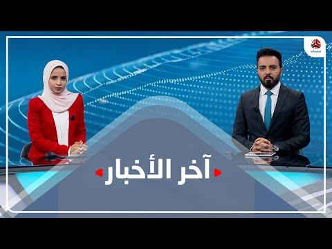 اخر الاخبار | 25 - 10 - 2021 | تقديم صفاء عبدالعزيز وهشام الزيادي | يمن شباب