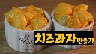치즈과자 만들기 1분20초 완성!