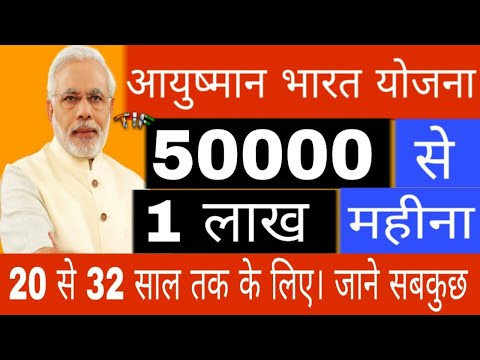 Ayushman Bharat Yojana (Job) Earn 50,000 to 1,00,000 Ruppes Monthly, Young Professional Program, NHA