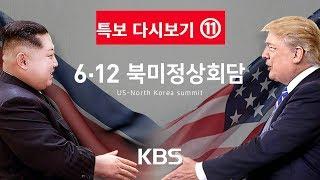 [KBS 뉴스특보 다시보기] 2018 북미 정상회담 ⑪