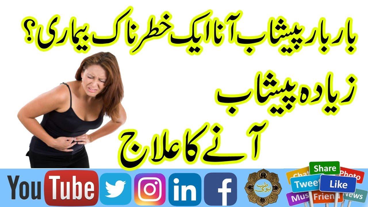 Bar Bar Pishab Aane Ka Ilaj Peshab Ki Bar Bar Hajat Hona Home Remedies For Frequent Urination Youtube