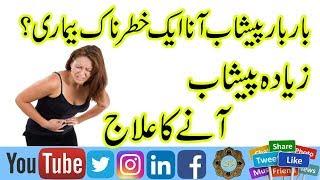 Bar Bar Pishab Aane Ka Ilaj |  Peshab Ki Bar Bar Hajat Hona |  Home Remedies For Frequent Urination