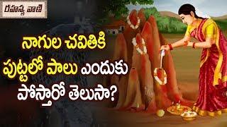 Significance of Nagula Chavithi - Rahasyavaani Unknown Telugu Facts