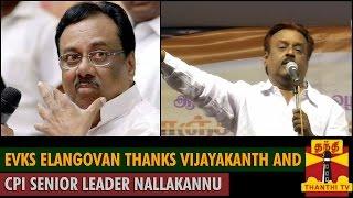 EVKS Elangovan thanks DMDK chief Vijayakanth and CPI Senior Leader Nallakannu for their concern spl tamil video news 28-08-2015   EVKS Elangovan speech video live latest