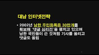 """""""대한민국에 침투된 북조선 주체사상""""주사파 충성맹세 <이용희 교수>"""