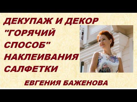видео: Декупаж: