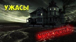 Fallout 4 Настоящие призраки Nuka World Особняк Грандчестер
