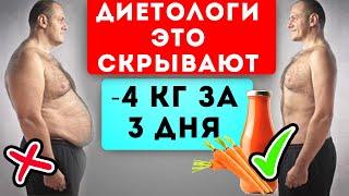 Эта диета разоряет диетологов Морковная супер диета Нужно морковку добавить в