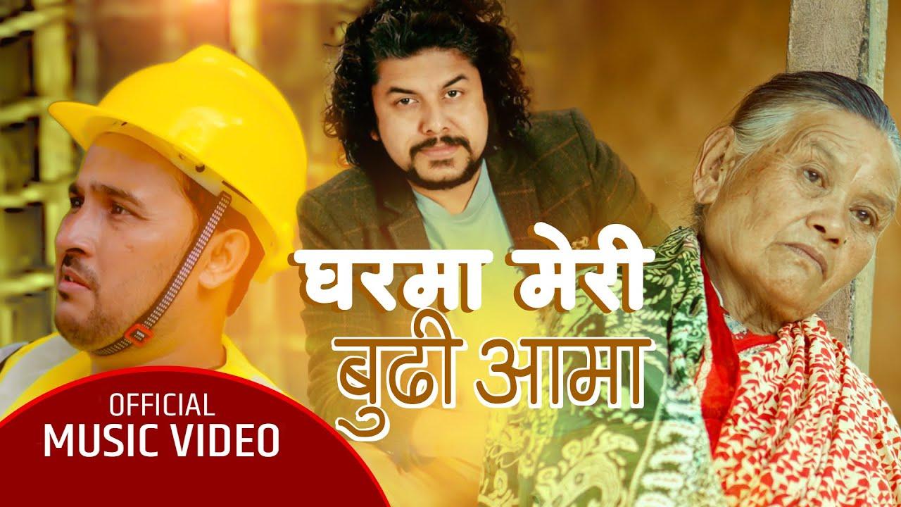 Download Gharma Meri Budhi Aama - Pramod Kharel   New Nepali Song   Ft. Sharadha Adhikari, Umesh Poudel