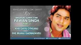 Pawan Singh [ Superhit Songs ] from Album | Kha Gayil Othlaali | & | Ehe Mijaaj Gadbadaveli |